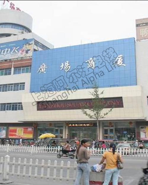 上海阿尔法电梯为该商场提供了客梯