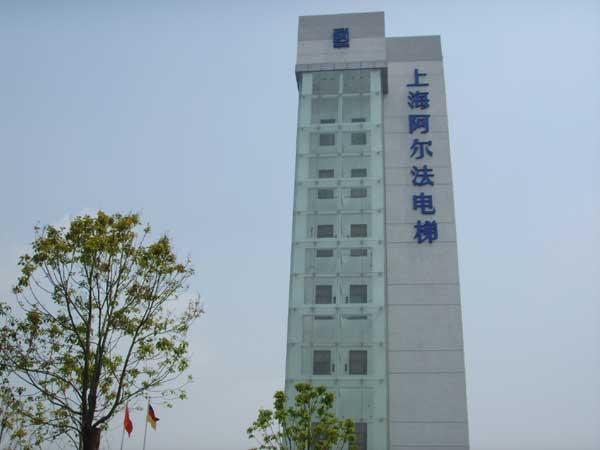 上海阿尔法电梯有限公司拥有电梯试验大楼