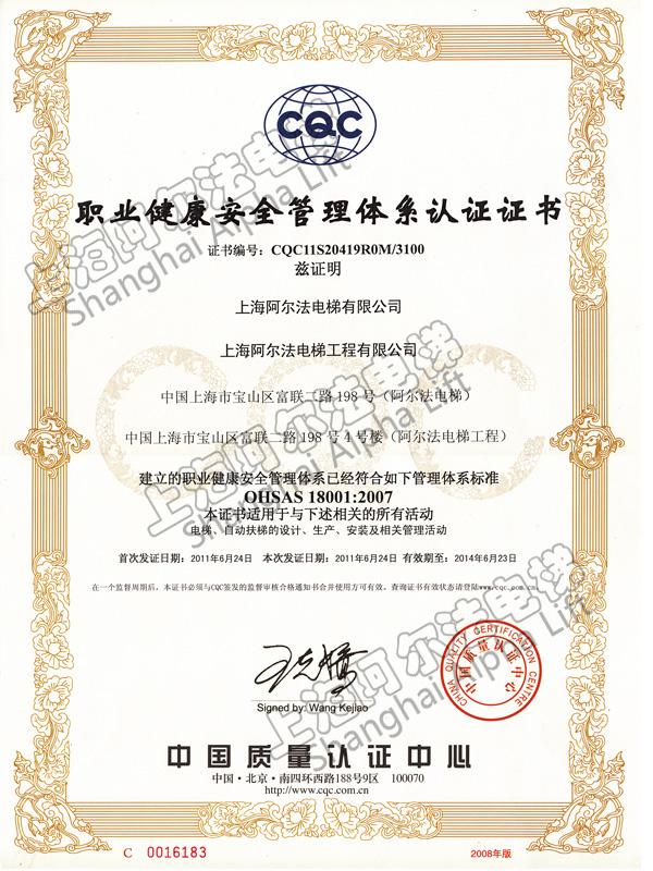 上海阿尔法电梯通过了ohsas18001:2007的职业健康