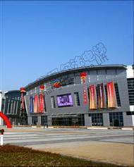 昆山花桥国际会览中心