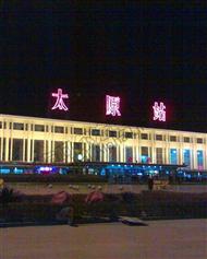 太原火车站