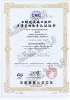 GBT50430工程施工体系论证