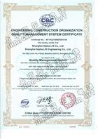 iso9001体系论证-英文