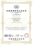 iso14001环境体系论证